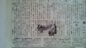 長崎新聞☆石だたみ